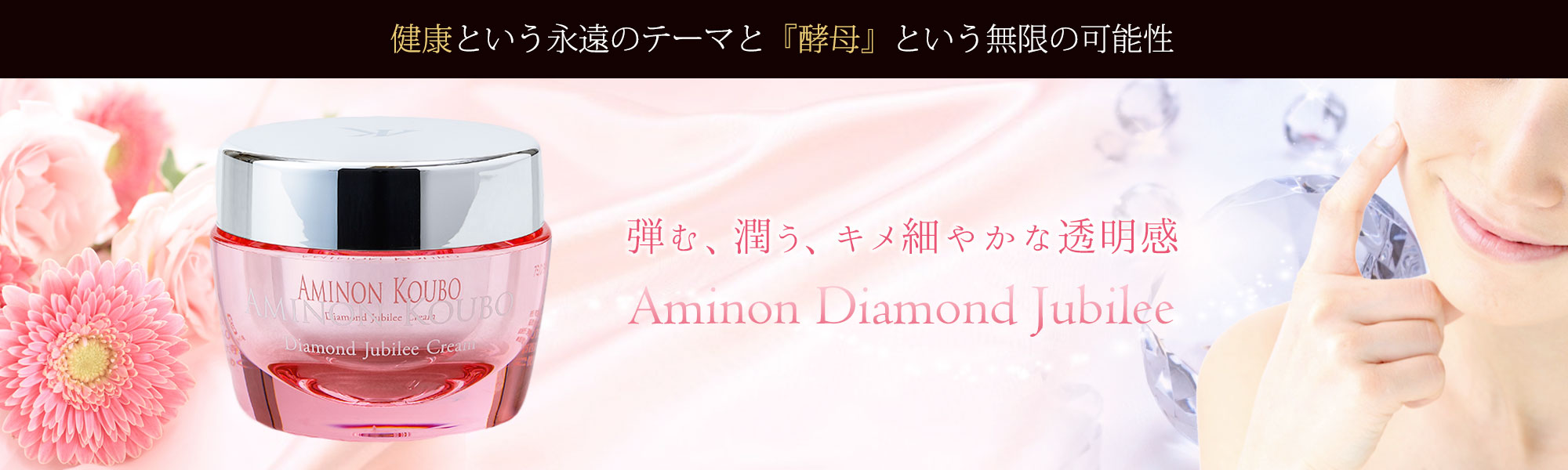 Aminon Diamond Jubilee